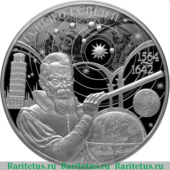 Юбилейные монеты в честь г галилея французские памятники