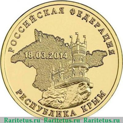 Монета 10 рублей республика крым цена вкладыши бомбибом цена