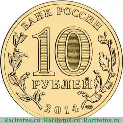 Юбилейная монета 10 рублей севастополь цена монета one pound цена в гривнах