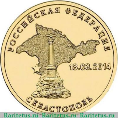 Монета 10 рублей севастополь 18 03 2014 цена евро монеты франции каталог