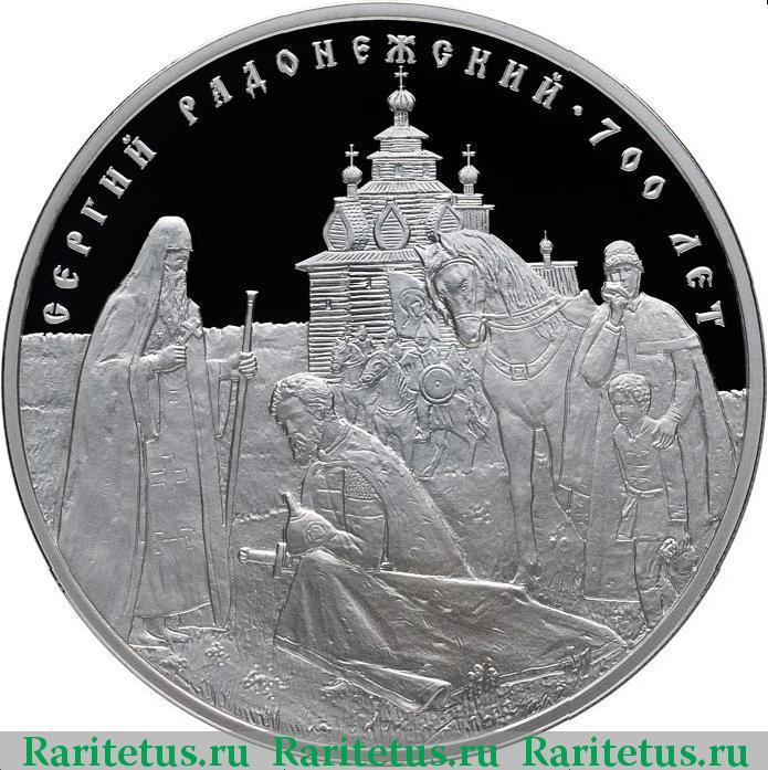 Россия 3 рубля, 2014 год гостиный двор 5 тысяч долларов это сколько в гривнах