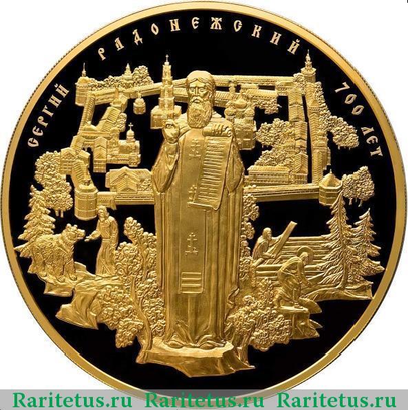 Золотая монета сергий радонежский цена интернет магазин трезон