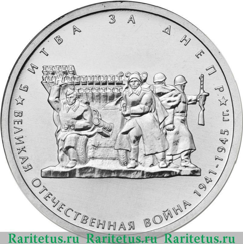 Монета 5 рублей 2014 великая отечественная война сергеева юлия александровна