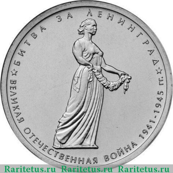 Продать монету 5 рублей 2014 года купить 10 рублей биметалл в сбербанке