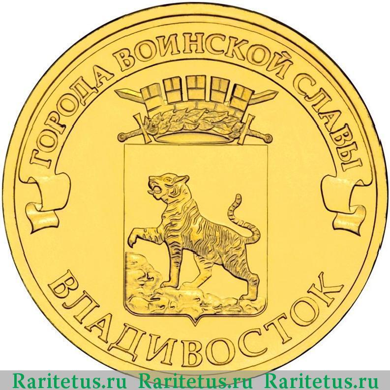 Сколько стоит монета 10 рублей 2014 сколько стоит penny