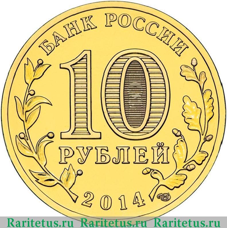 10 рублей тихвин цена 15 копеек 1917 1967 года