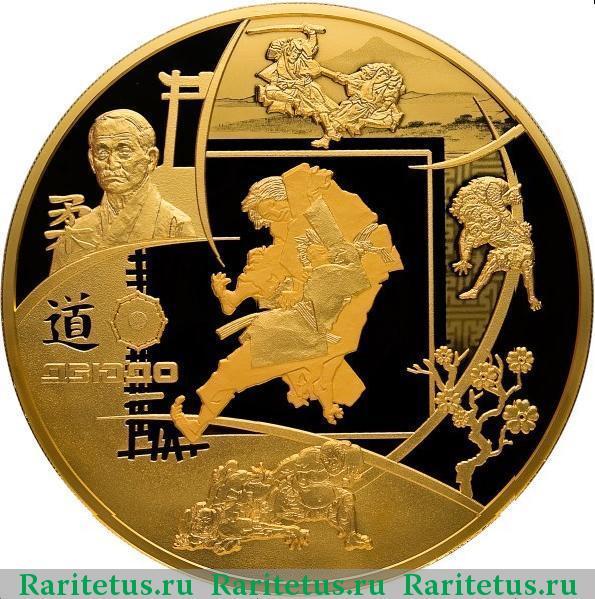 Золотая монета 10000 рублей рф дзюдо сражение под елисаветполем