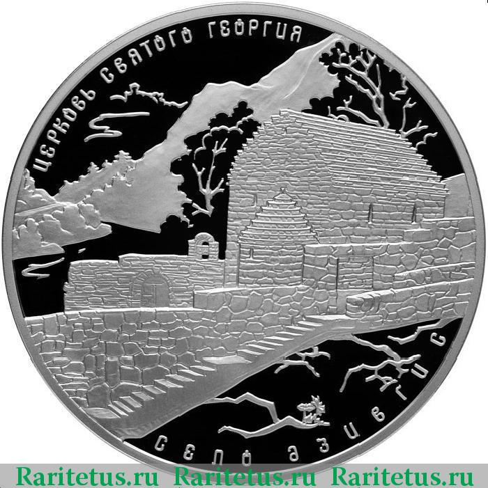 Россия 3 рубля, 2014 год гостиный двор книга штамп