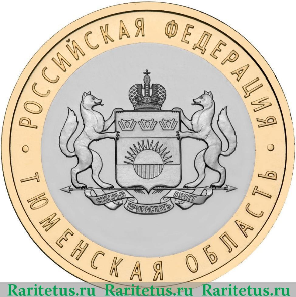 Монета 10 рублей челябинская область 2014 цена металлоискатель в прокат