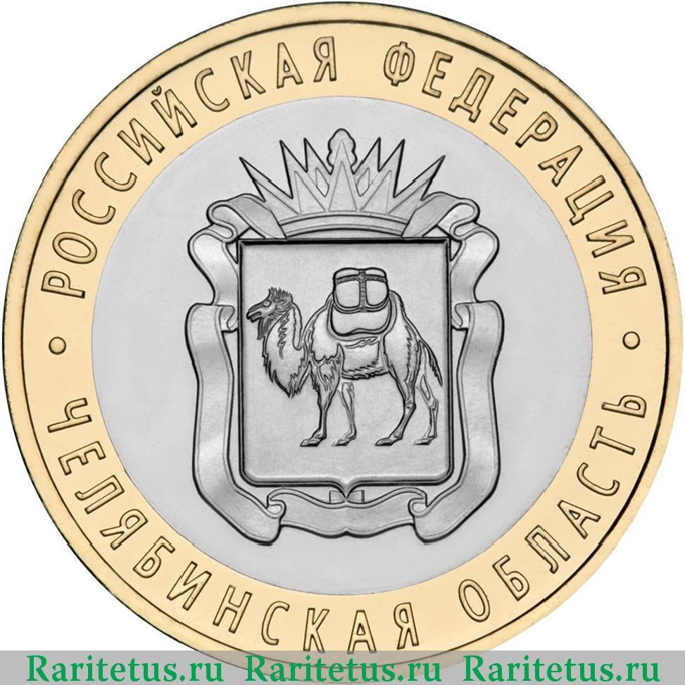 Челябинская область монета 10 рублей антиквариат сургут