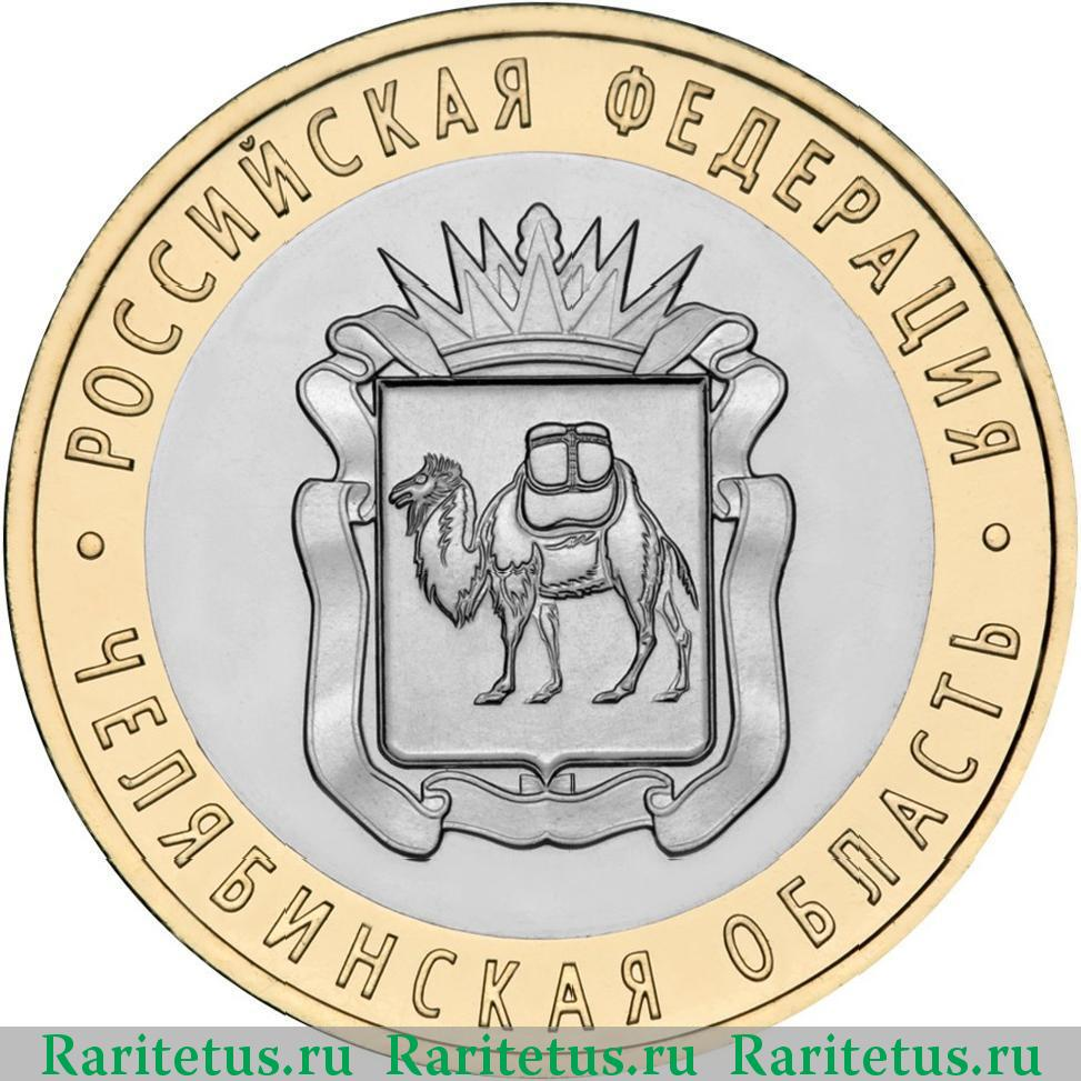 10 рублей 2014 биметалл 5 лат 1931 проба