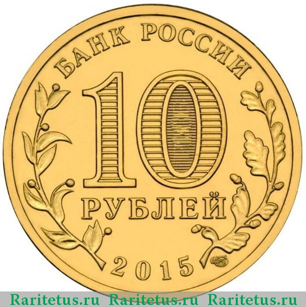 Ковров монета сколько стоит монета 1940 года