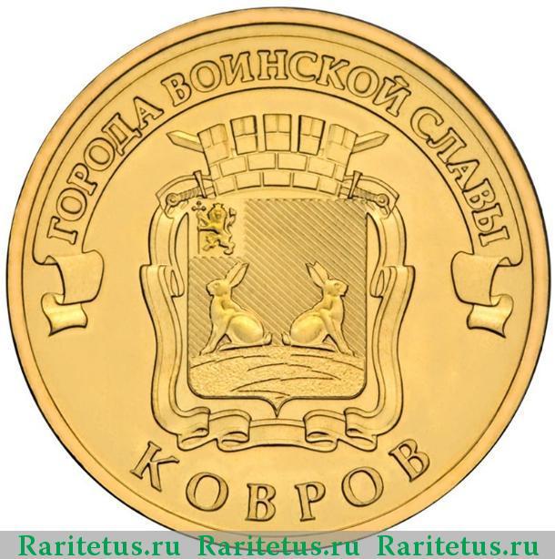 Цена монеты 10 рублей 2015 года ольга бознанская