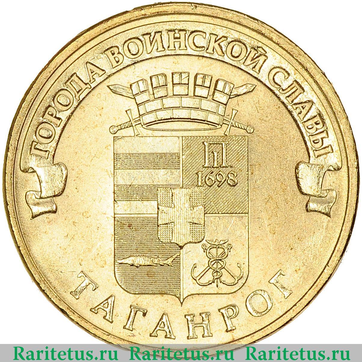 Альбом монет города воинской славы 37 штук цена новый молоток аукцион