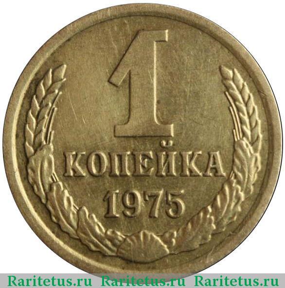 Монета 1975 года цена валюта армении 4 буквы