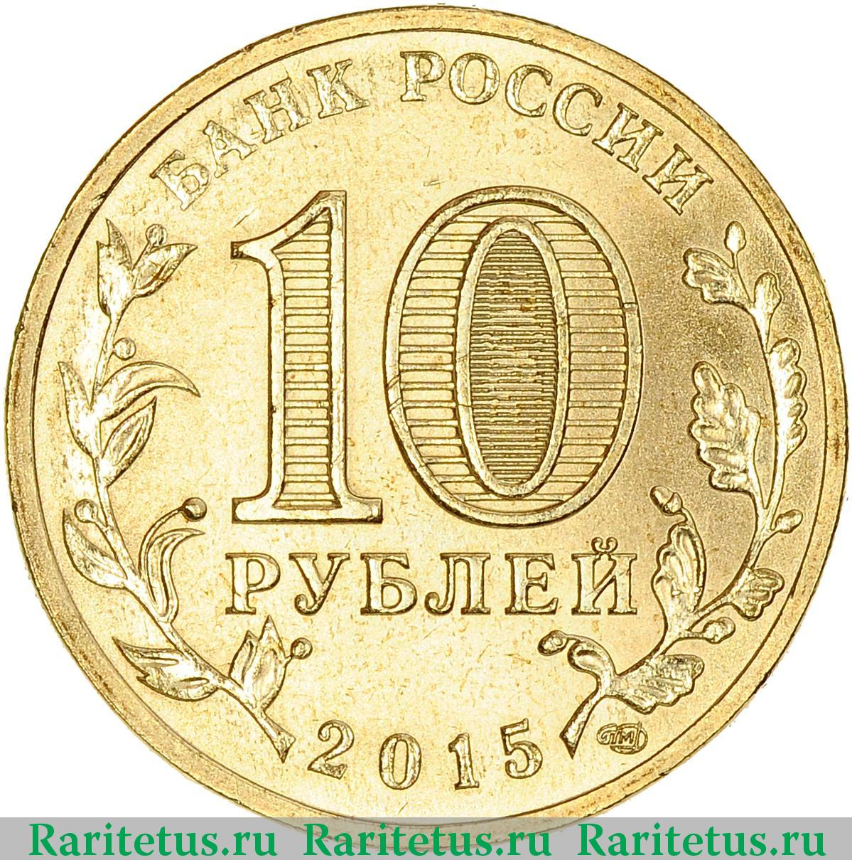 Вес монеты 10 рублей 2016 пломба 6 букв
