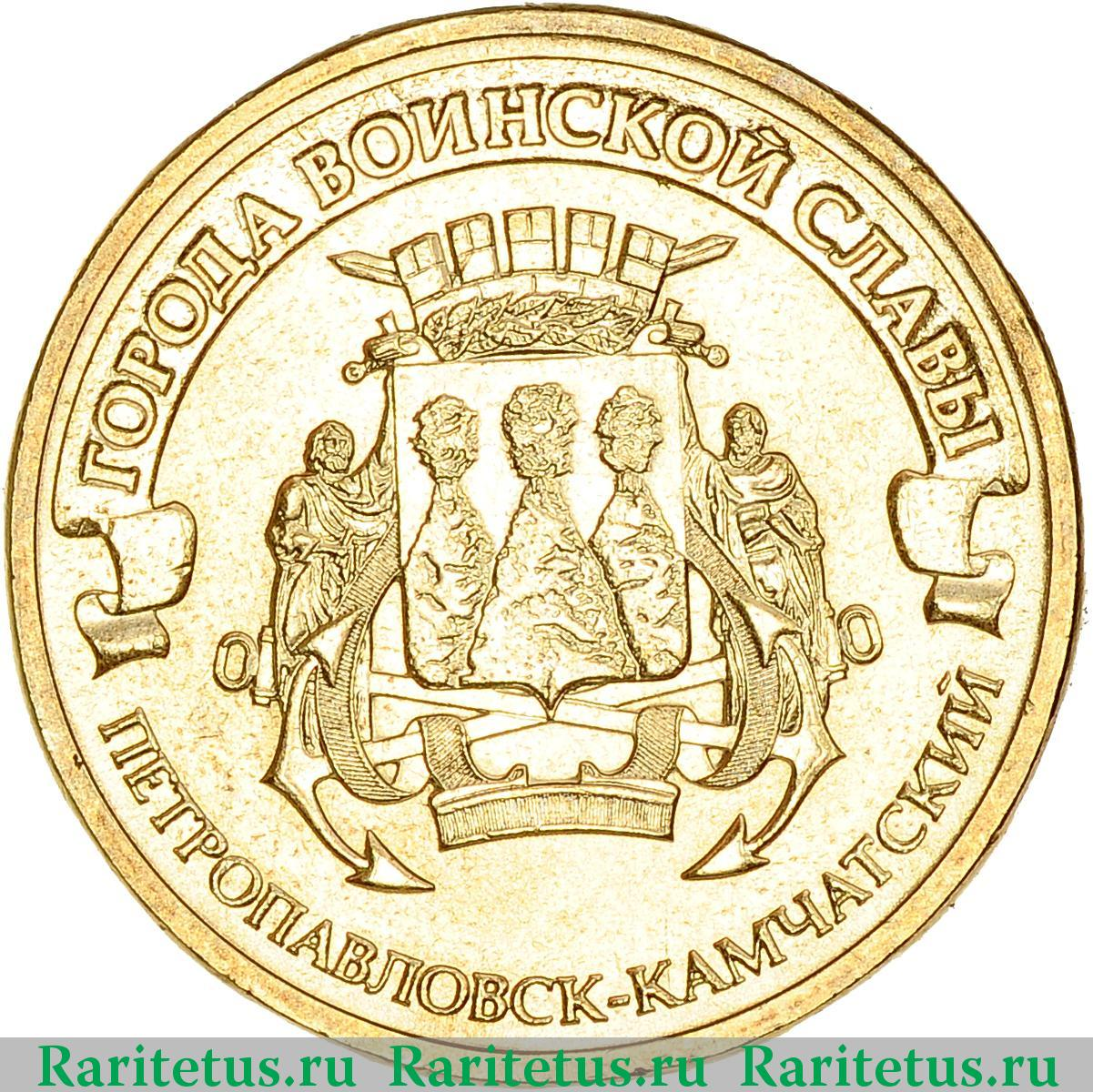 Монета 10 рублей можайск цена как очистить деньги