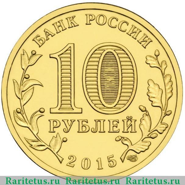 10 рублей хабаровск цена таганский прайс