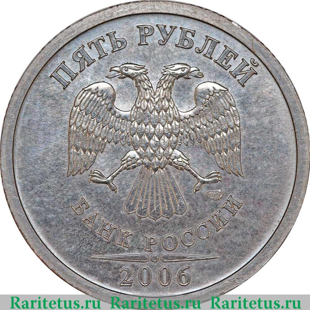 5 рублей 2006 спмд цена деньги номинал