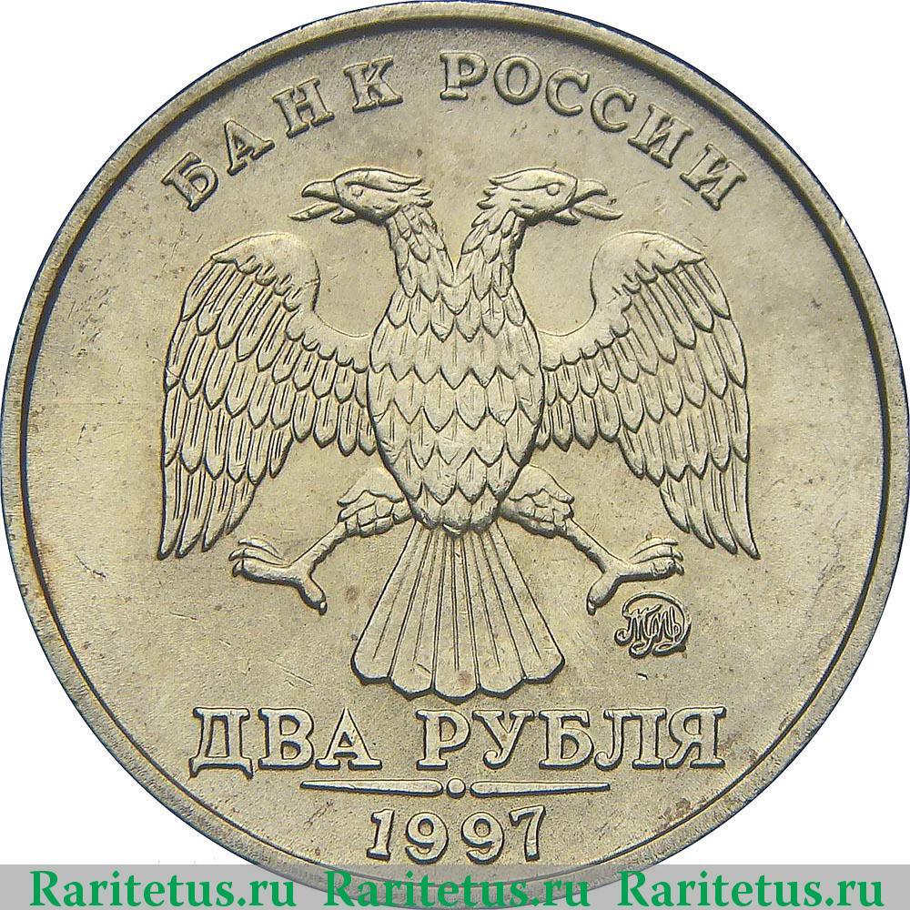 2 рубля 1997 ммд рейхсмарка стоимость