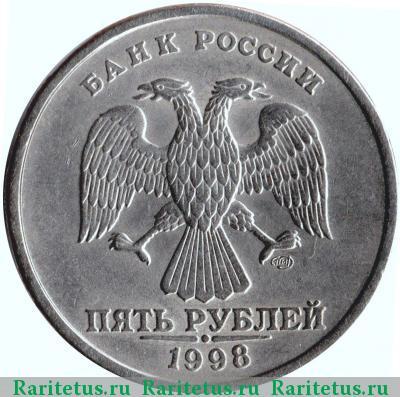 2d1f15717b3a Цена монеты 5 рублей 1998 года СПМД, штемпель 2.4  стоимость по ...