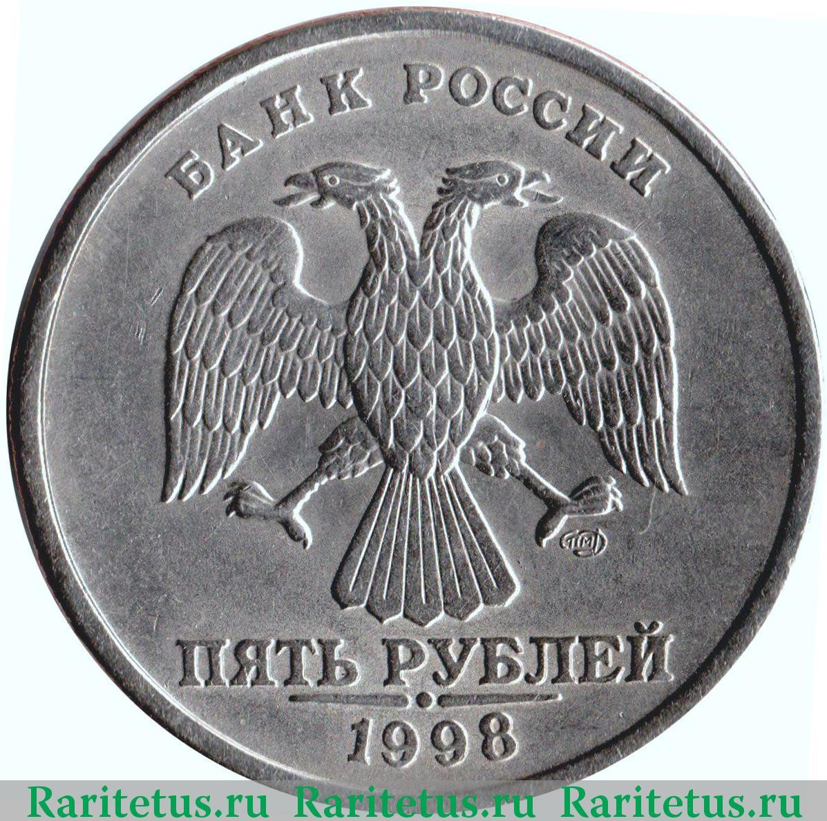 Бракованные 5 рублей 1998 года рубль 1723 петр 1
