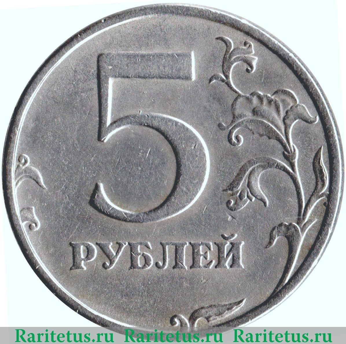 Сколько стоит пятирублевая монета 1998 года франк мюллер 1932