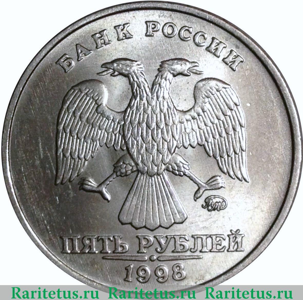 все сколько стоит монета 5 рублей 1998 Полякова