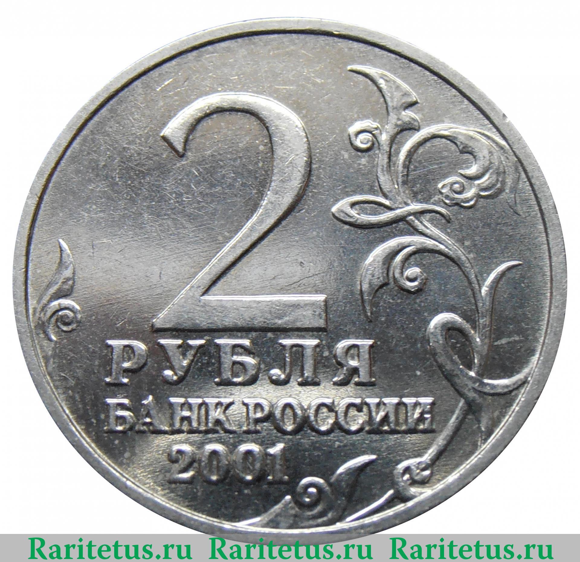 2 рубля без знака монетного двора последнее крупное сражение наполеона 1 произошло