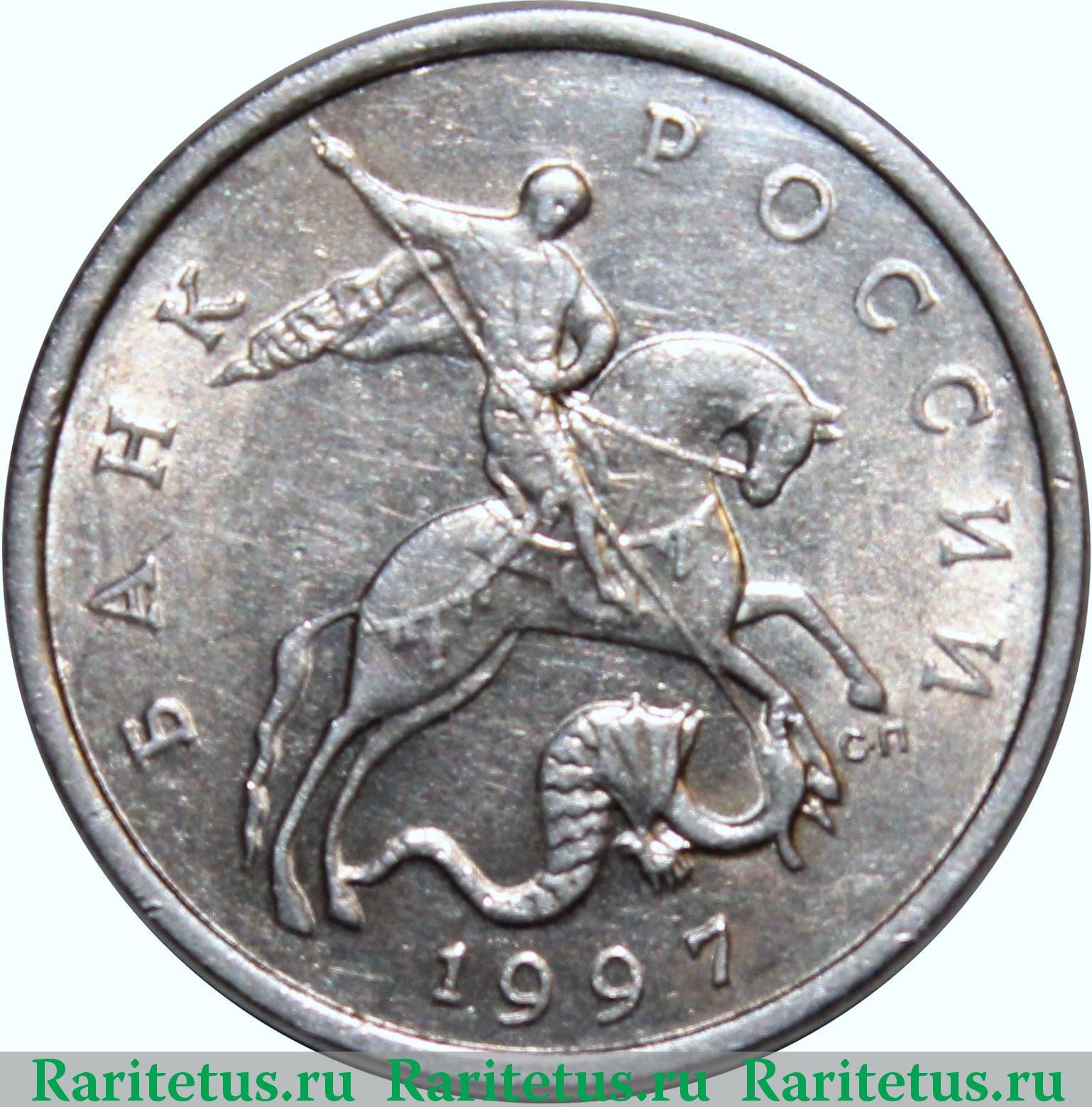 5 коп 1997 года цена старые советские деньги стоимость
