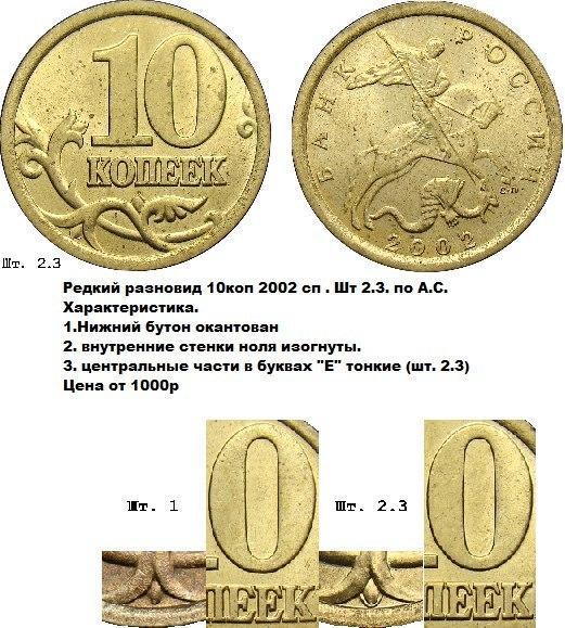 10 копеек 2002 года стоимость рубль 1746 года цена серебро