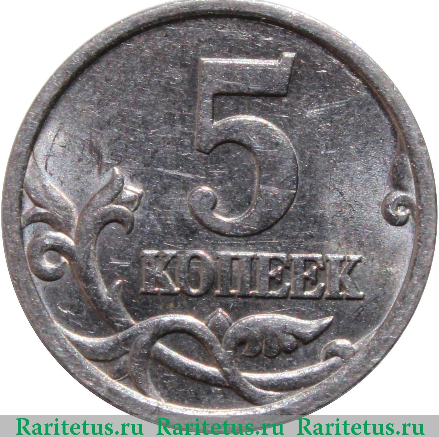 Стоимость монет 5 копинок 2005 украина 40000 тенге