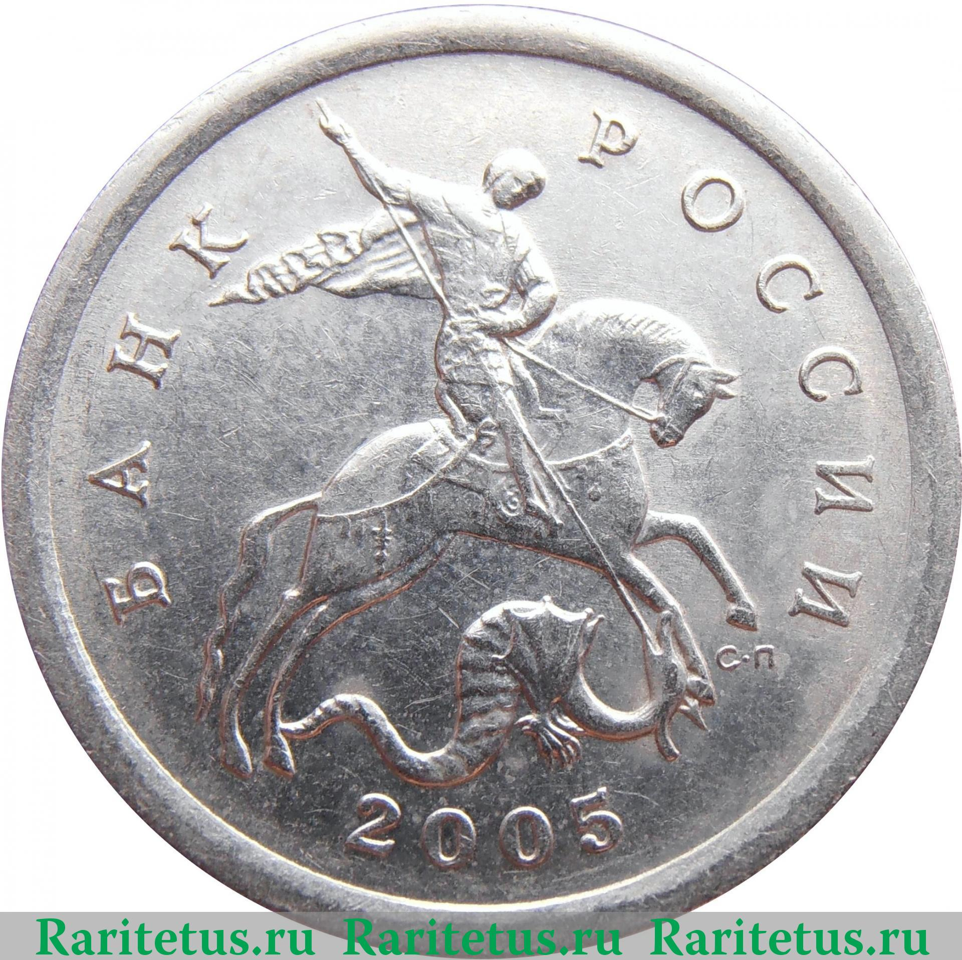 5 копеек 2005 сп мн число штемпель