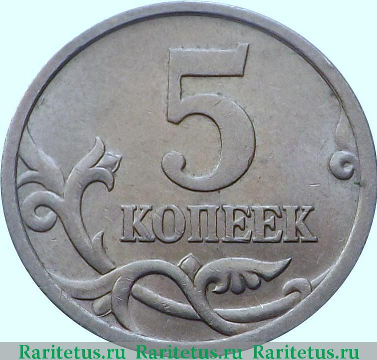 Сколько стоит 5 копеек 2005 года скупка монет 10 рублей юбилейные цена
