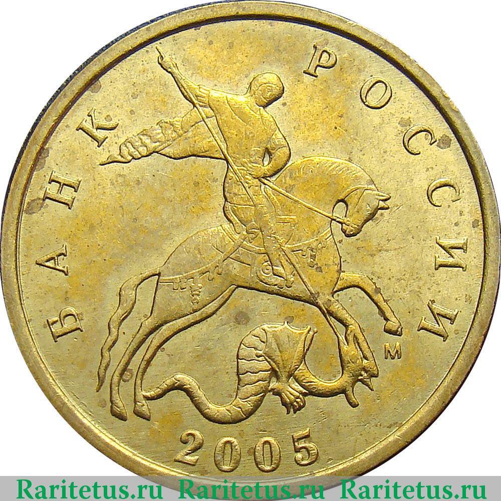 Монета 10 копеек 2005 года стоимость сп 50 рублей белорусских