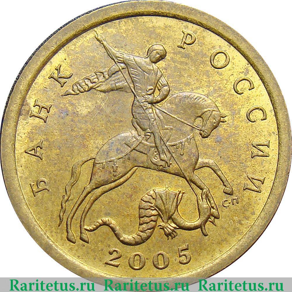 10 копеек 2005 года стоимость сп цена цена монеты 1 рубль 1725 петр 1