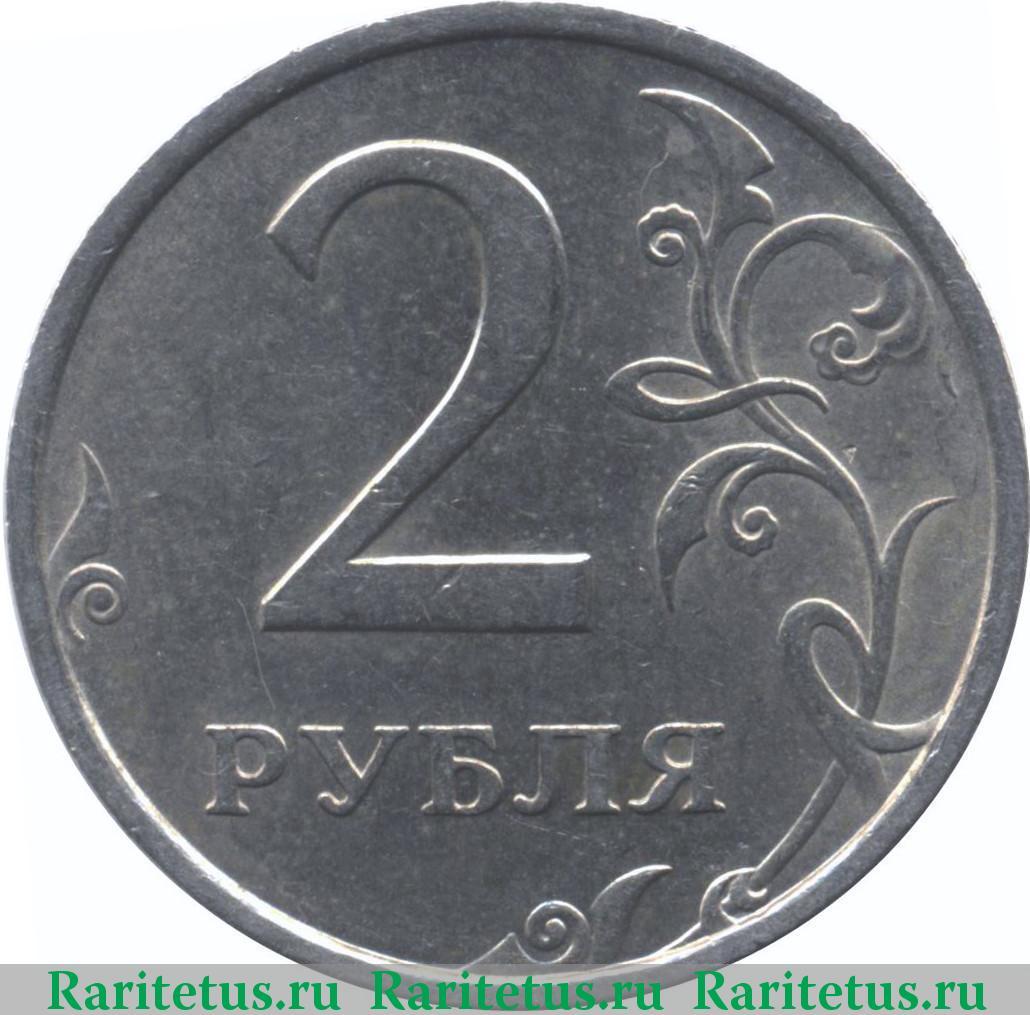 Стоимость монеты 2 рубля 2006 года цена рідкісні монети ссср ціни