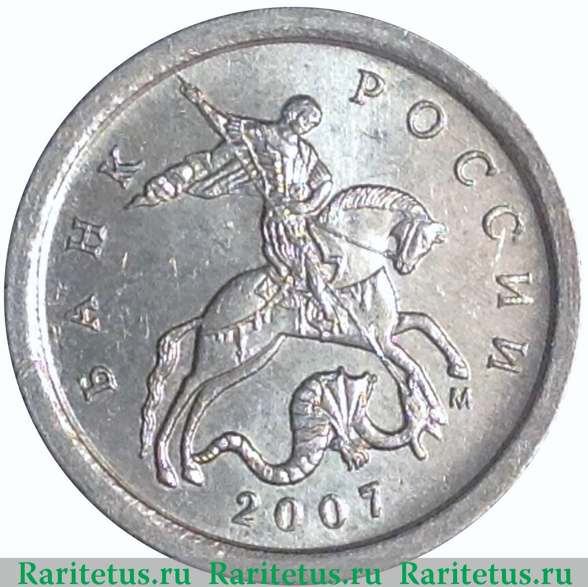 Монета 1 копейка 2007 года стоимость царские рубли фото