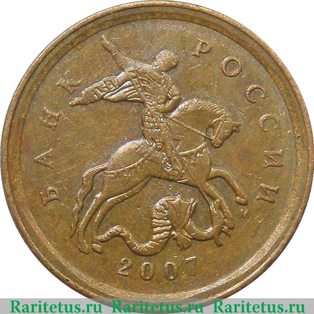 50 копеек 2007 года цена стоимость монеты десятитысячная купюра россии