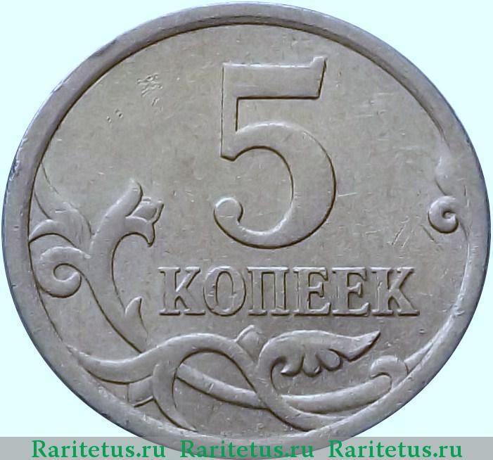 Сколько сейчас стоит украинская монета 5 копеек 2008 монеты древней руси стоимость