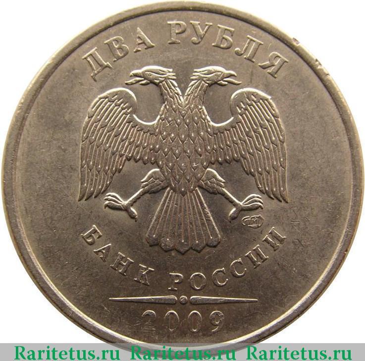 2 рубля 2009 юбилейные монеты иваново