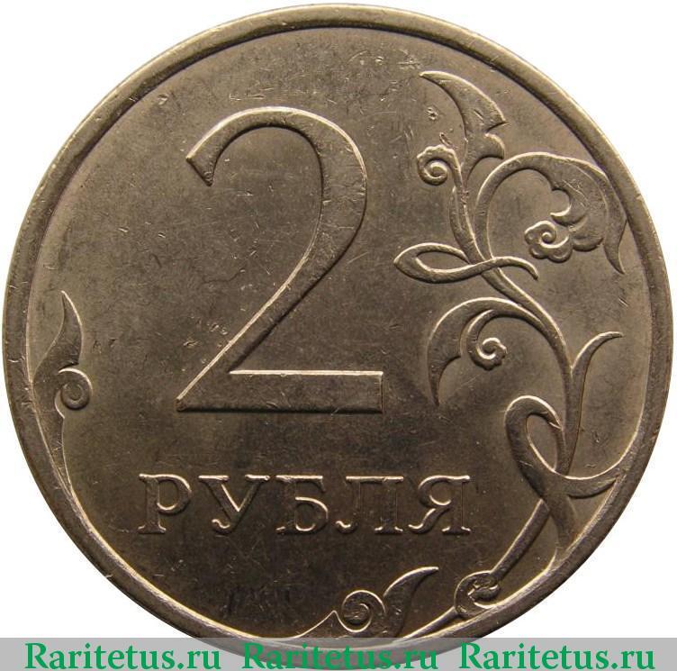 2 рубля 2009 года спмд магнитная купюры цб рф
