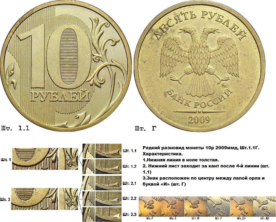 10 рублей 2009 года стоимость марки 2011 года