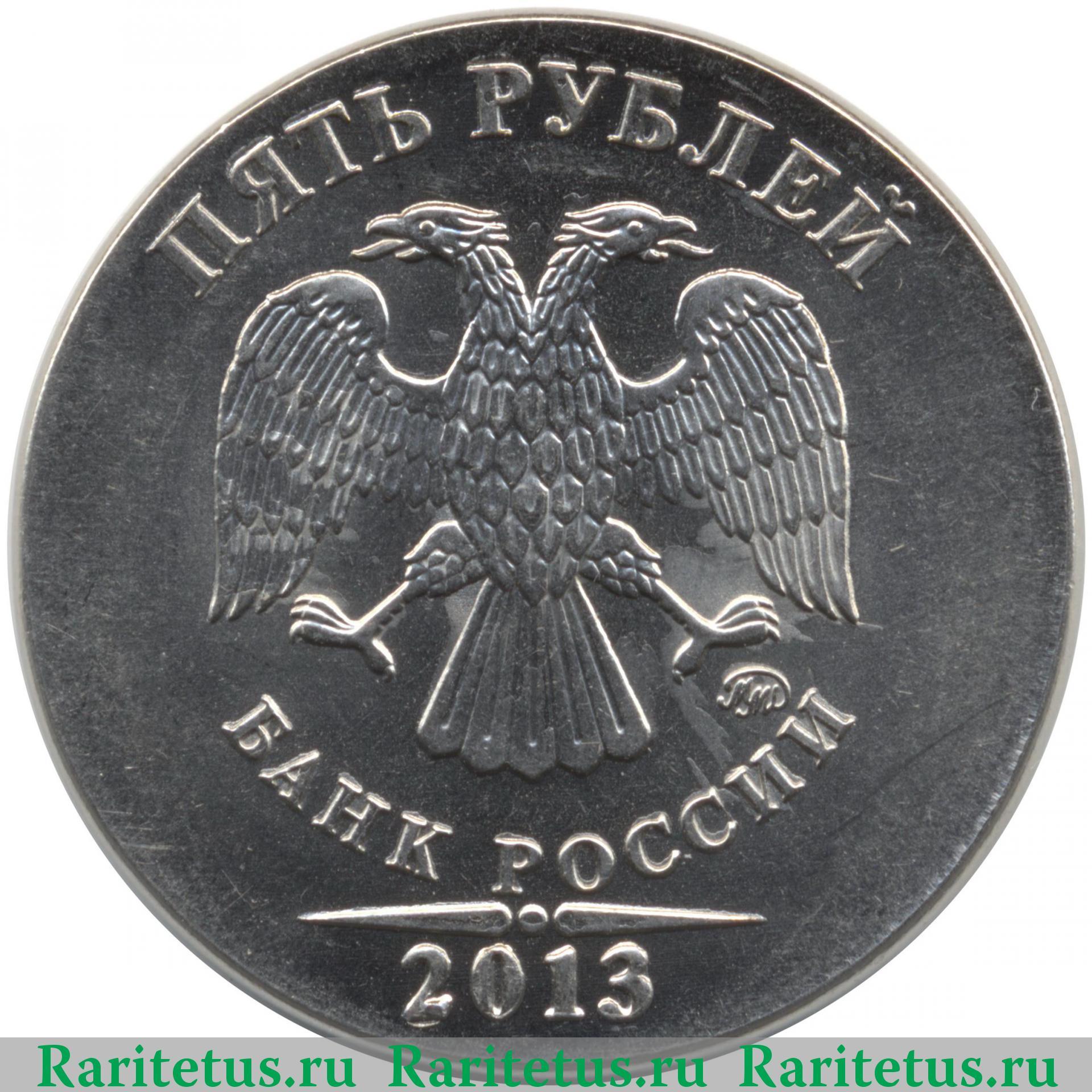 5 рублей 2013 года цена стоимость монеты средство для чистки серебряных монет