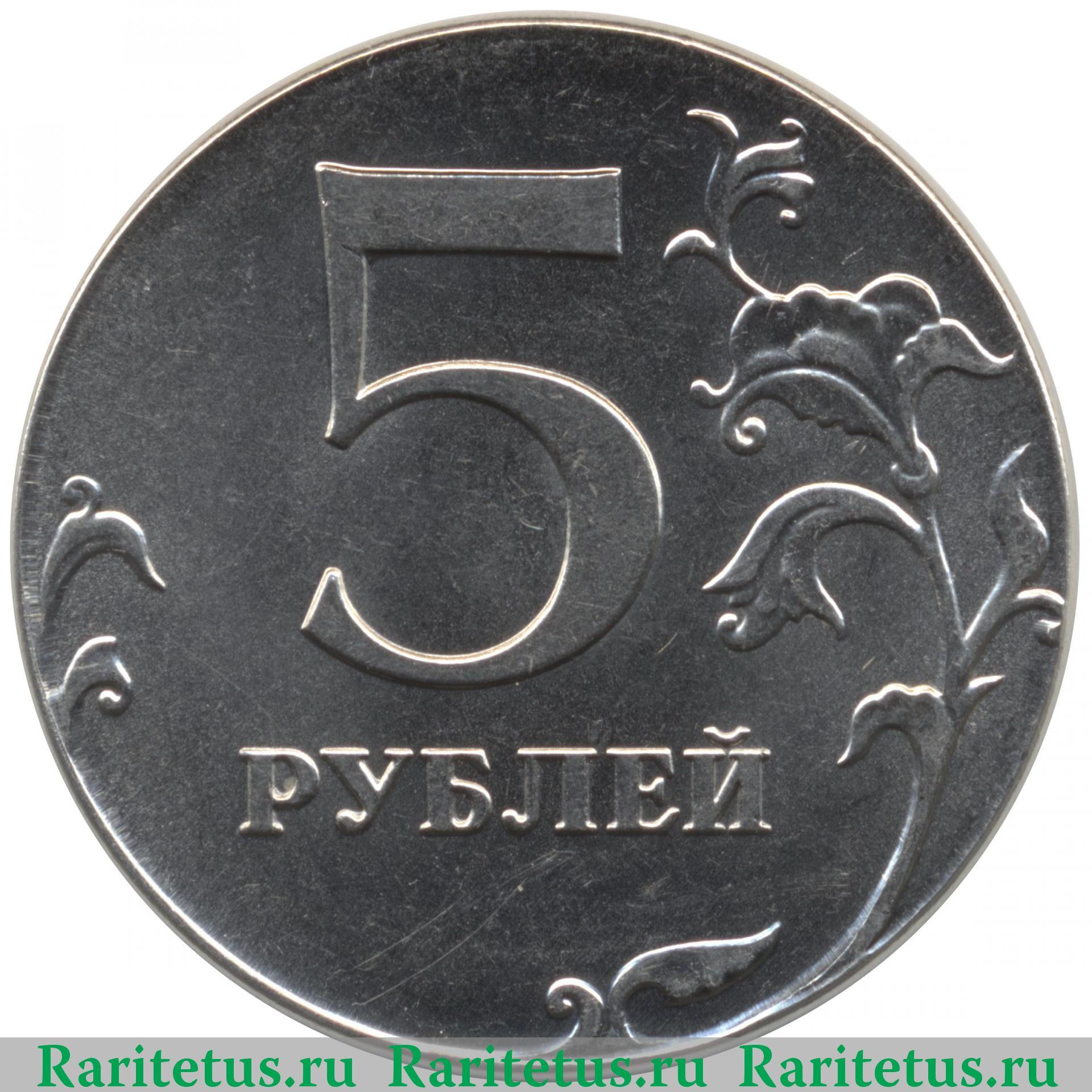 Монета 5 рублей 2013 один рубль 1870