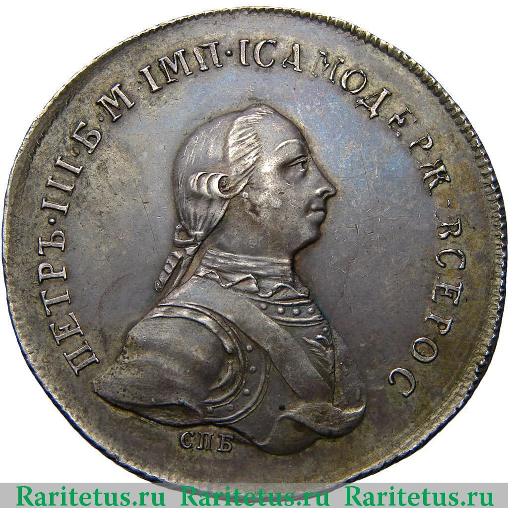 Монета рубль 1762 год петр 3 спб как по номеру медали установить владельца