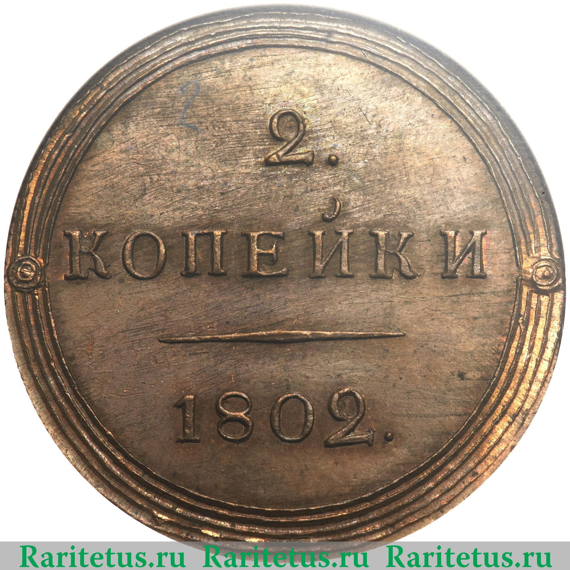 Купить монету две копейки кольцевик 1802 сколько будет 50 евроцентов в рублях