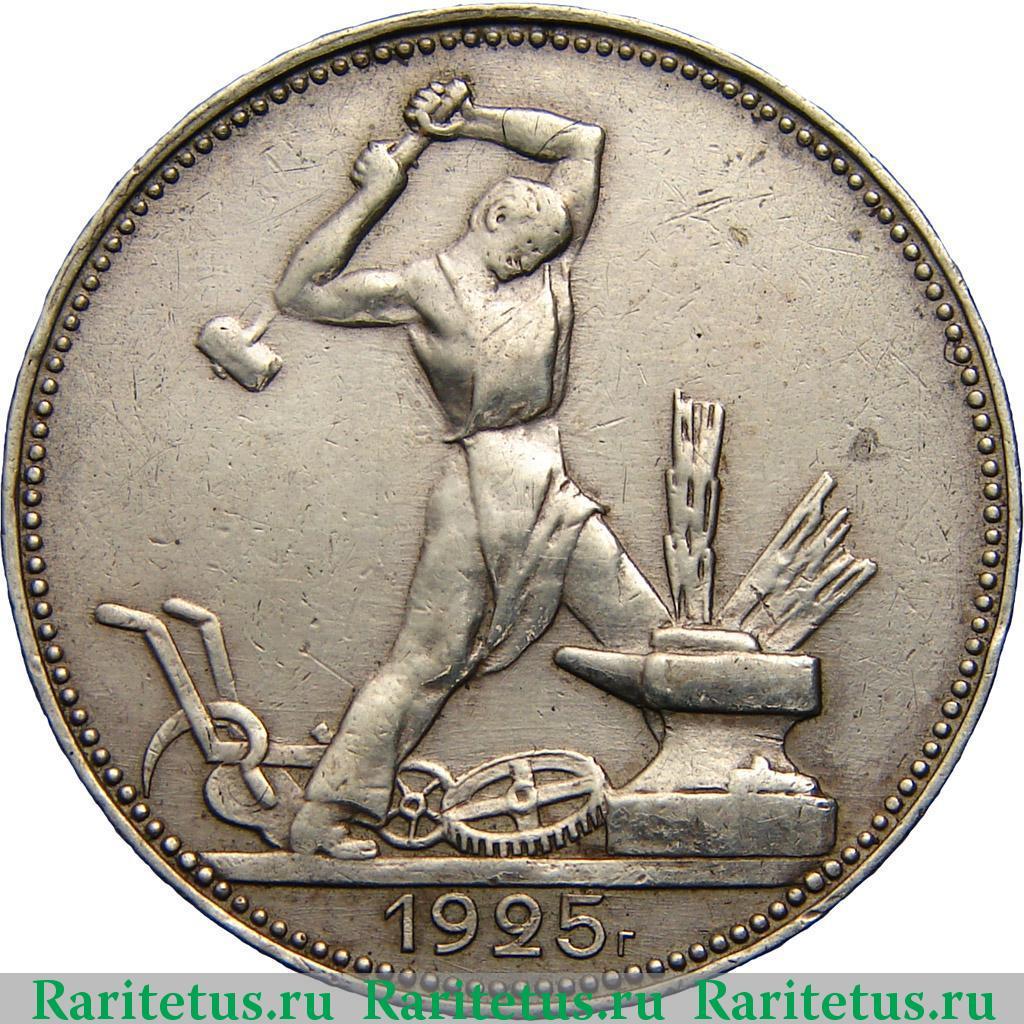 Куплю монеты 1925 журналы про монеты