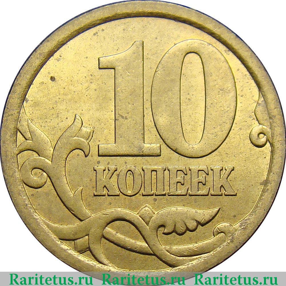 10 копеек 2006 года стоимость сп магнитная 1 5 в рублях