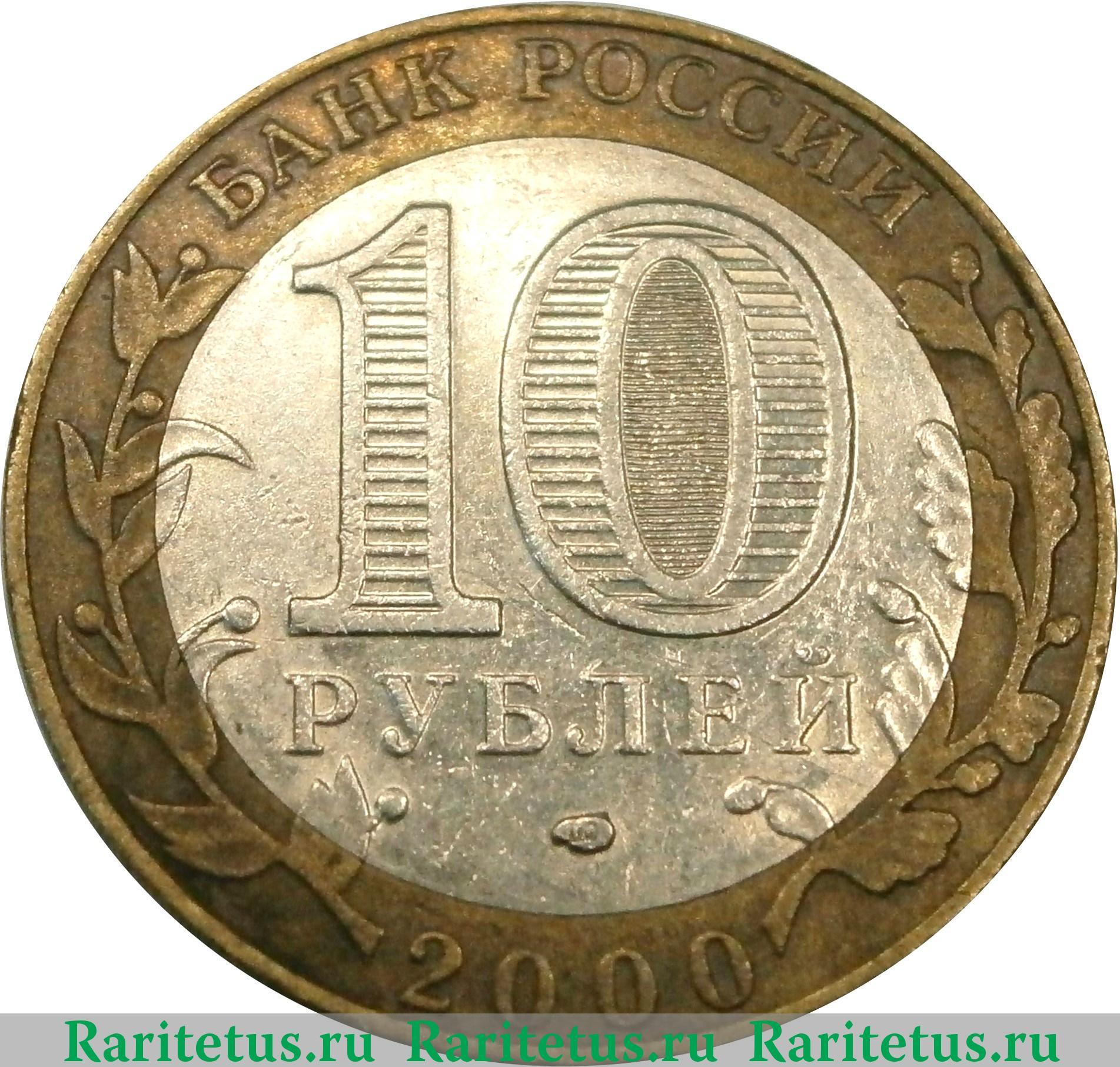 Юбилейные монеты 10 рублей 2000 2016 5 марок 1936 года цена серебро